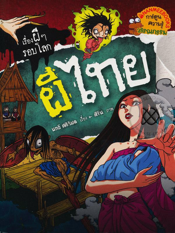 The most popular Thai ghost book of all time