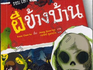 The most popular Thai ghost book of all time pic